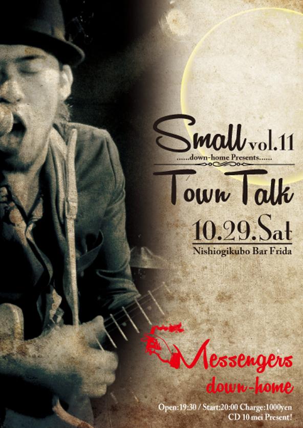 Small Town Talk vol.11画像