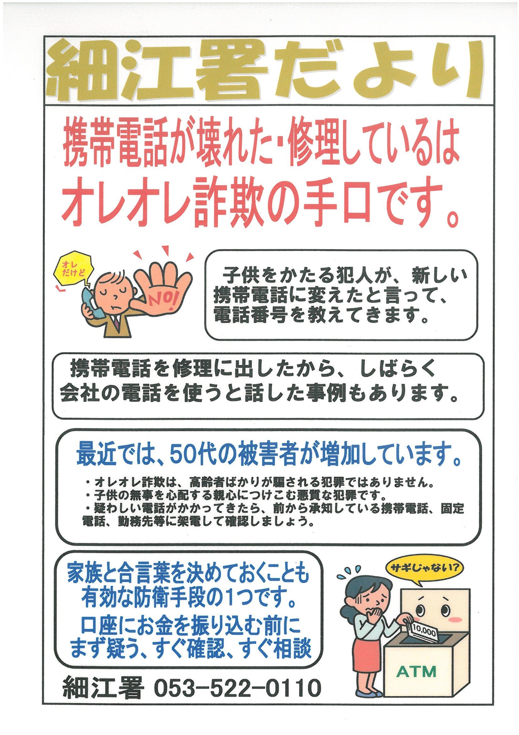 細江警察署からのお知らせ 1画像