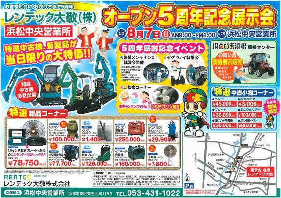 レンテック大敬(株)オープン5周年記念展示会画像