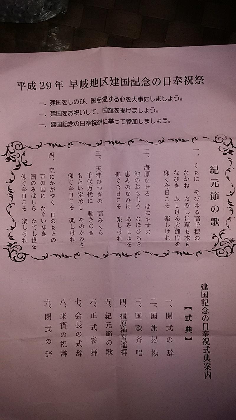 平成29年 早岐地区建国記念の日奉祝祭