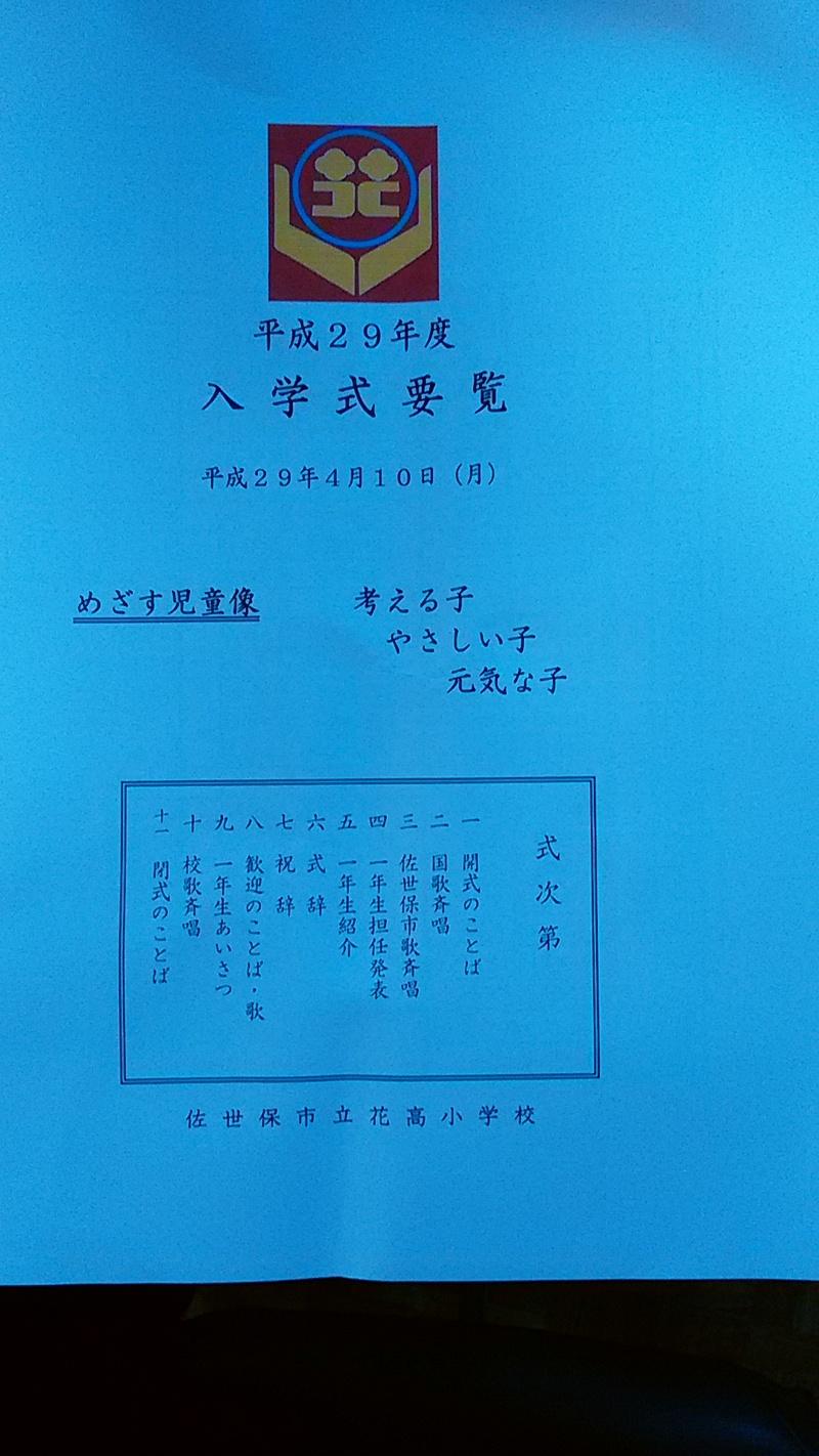 花高小学校入学式(^_^)/(^_^)/