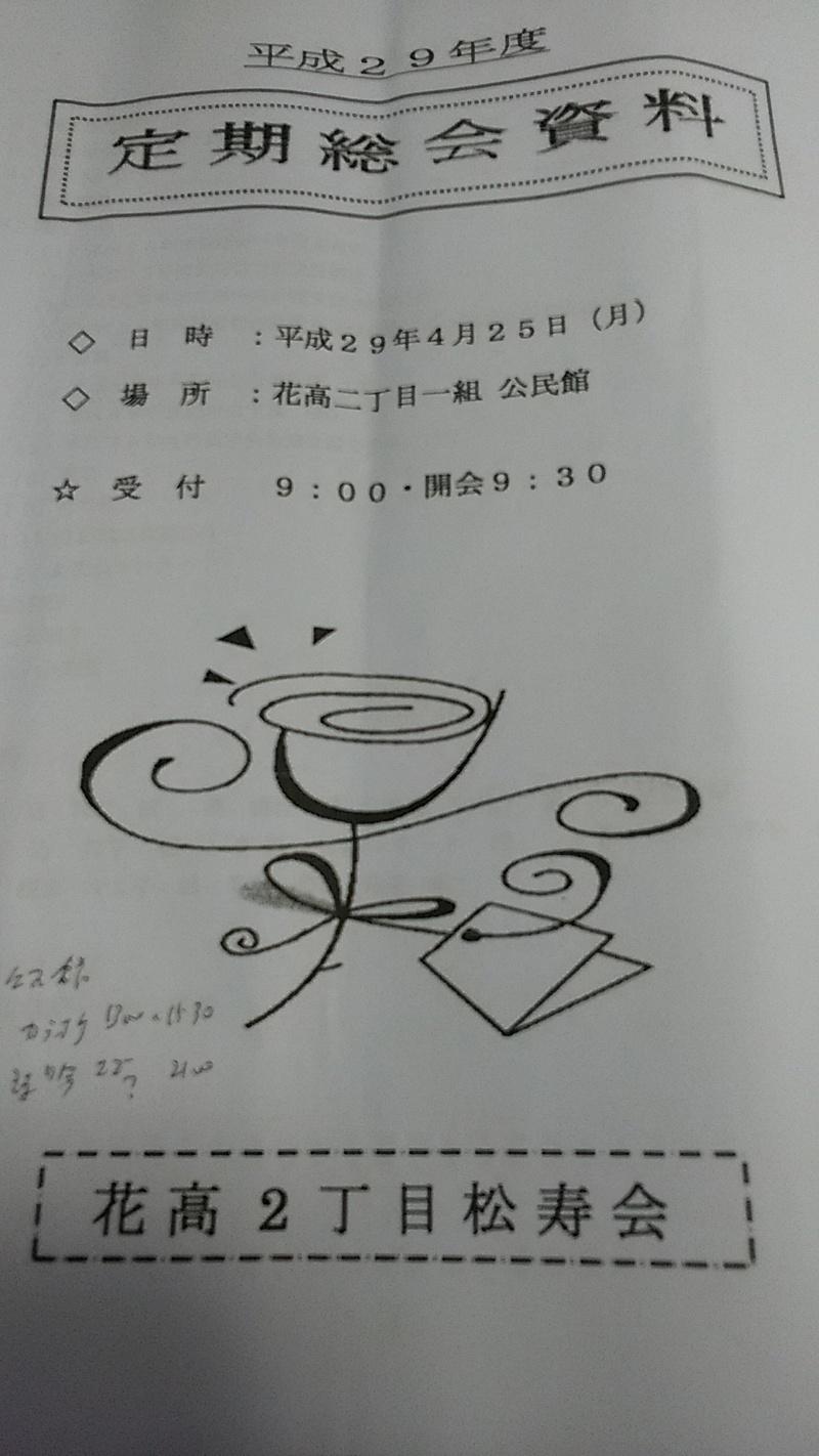花高2丁目松寿会総会(*_*)
