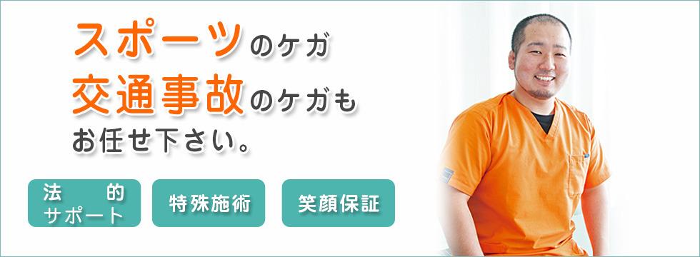 スポーツ障害、交通事故治療は九州スポーツ障害研究所へ