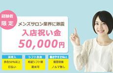 セラピスト大募集中!経験者なら入店祝い金5万円!!画像