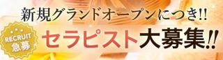 近日新規オープン!!セラピスト急募☆画像