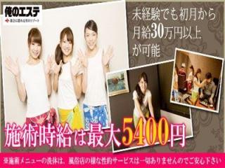 施術時給 最大5,400円!大阪 メンズエステ求人画像