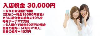 大阪市内新店オープンでセラピスト3名募集!!画像