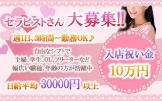 【日給平均30000円以上可】セラピスト募集です&画像