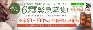 【日給平均30000円以上可】セラピストさん大募集画像