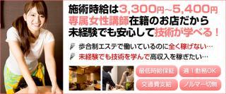 大阪 日本橋メンズエステ「俺のエステ」セラピスト求画像