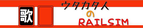 ウタカタ人のRAILSIM