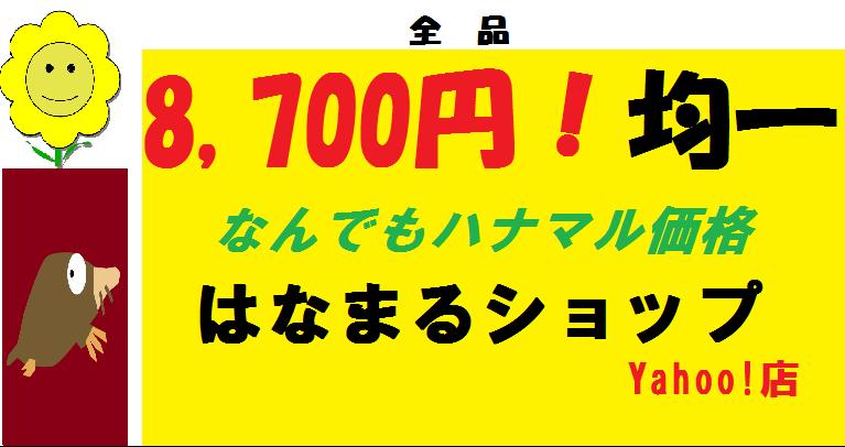 8700円均一べんりショップ!はなまるショップ 運送運輸物流サイト!