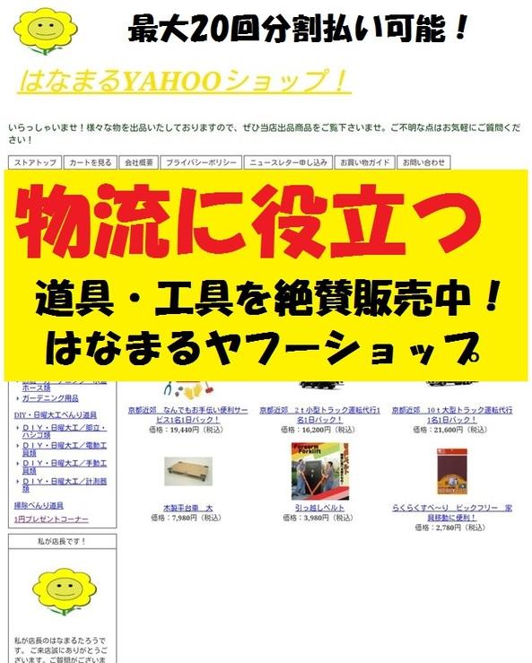 物流運送に役立つべんり工具・べんり道具を絶賛販売中〜!はなまるヤフーショップ!